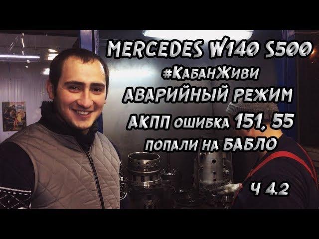 Заброшенный Mercedes w140 s500 кабан. Аварийный режим акпп, ошибка 151, 55. КабанЖиви. Часть 4.2.