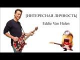 ИНТЕРЕСНАЯ ЛИЧНОСТЬ Van Halen - Вы знаете его имя!