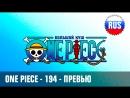 One Piece - 194 [ПРЕВЬЮ] (озвучка OPRUS-KANSAI)