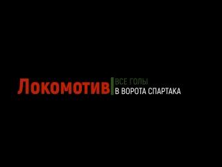 Все голы Локомотива в ворота Спартака