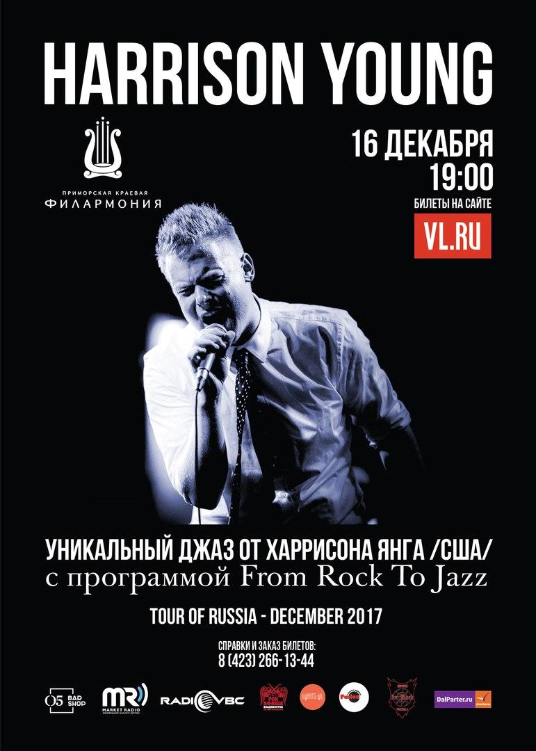 Афиша Владивосток HARRISON YOUNG /USA/ - 16 декабря, Владивосток