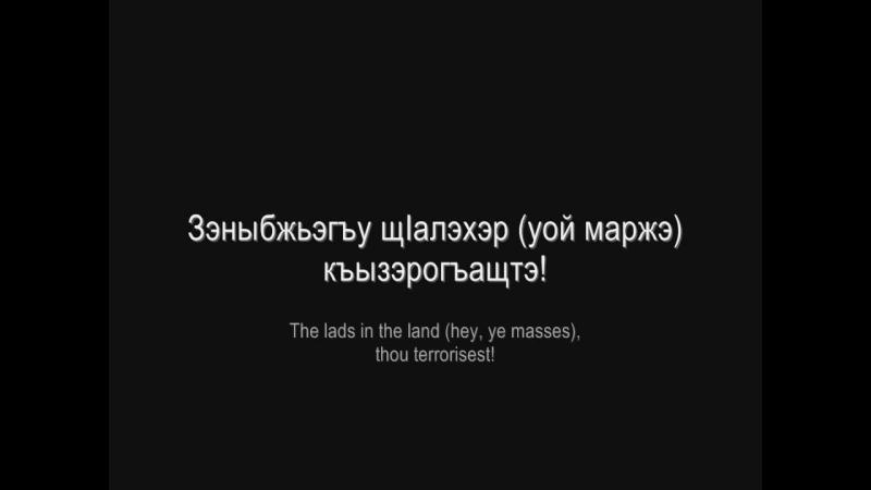 The Song of Murat Wezi [«УЭЗЫ МУРАТ И УЭРЭД»]