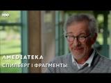 Спилберг | Spielberg | Фрагменты