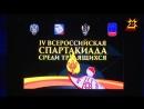 Глава Чувашии Михаил Игнатьев посетил спартакиаду среди трудящихся