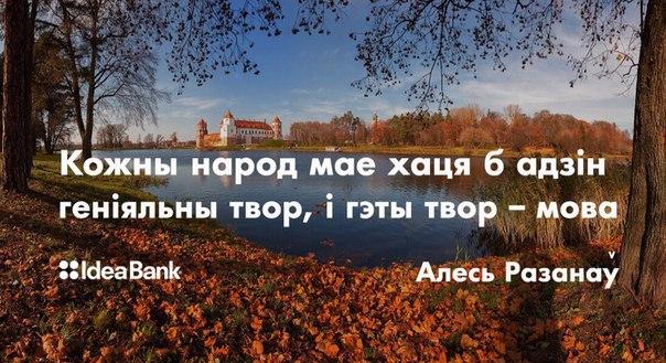#ведайсвае #идеябанк #ideabank