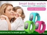 SMART BABY WATCH CLASSIC ДЕТСКИЕ ЧАСЫ  С GPS-ТРЕКЕРОМ И ФУНКЦИЕЙ ТЕЛЕФОНА