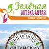 Зелёная аптека Алтая