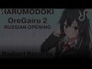 Yahari Ore no Seishun Love Come wa Machigatteiru. Zoku (OP) [Harumodoki] Yanagi