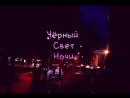 Видео приглашение от группы Черный Свет Ночи