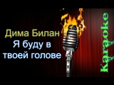 Дима Билан - Я буду в твоей голове ( караоке )