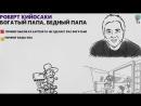 Роберт Кийосаки. «Богатый папа, бедный папа» - Рисованное видео