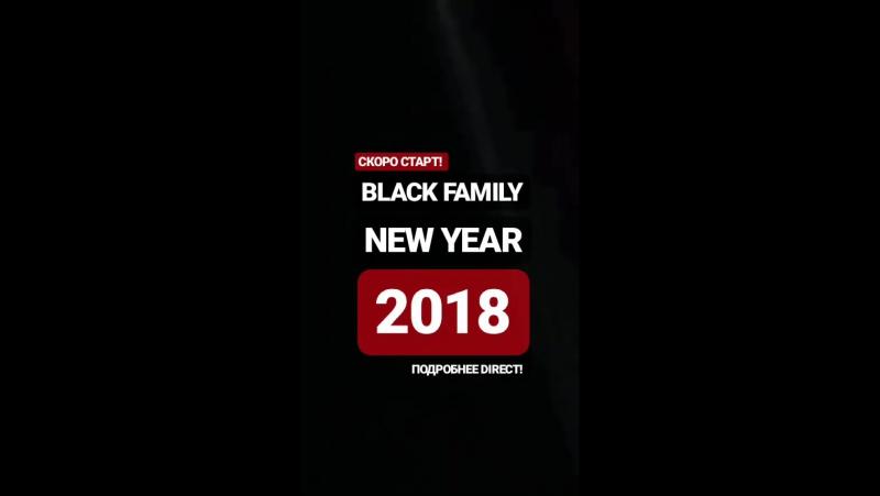 BLACK FAMILY - NEW YEAR 2018