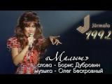 Азиза - Малыш Гала-концерт конкурса ЮРМАЛА-92 (1992)