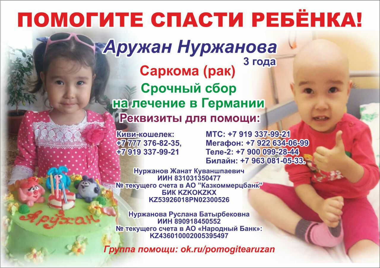 Благотворительная открытка дети спасают детей проверить 63