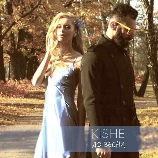 Kishe альбом До весни