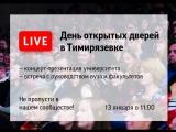 День открытых дверей В Тимирязевке