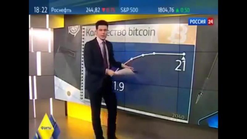 Криптовалюта_ Специалисты О Bitcoin новости 24 » Freewka.com - Смотреть онлайн в хорощем качестве