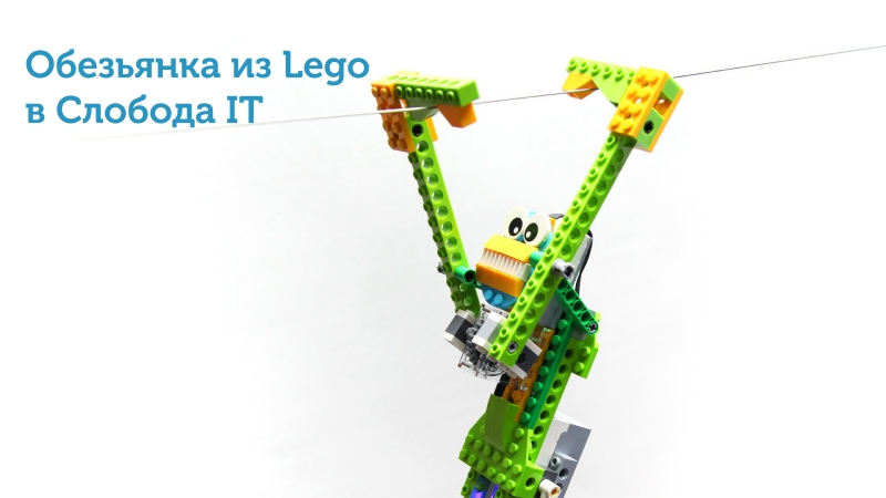 Обезьянка из Lego WeDo 2.0. Слобода IT