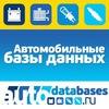 Автомобильные базы данных