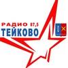 Радио - Тейково 87,5 FM