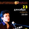 Константин АРБЕНИН у Гороховского, 23.12.2017