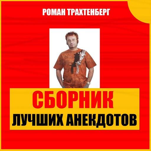Роман Трахтенберг альбом Сборник лучших анекдотов
