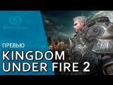 Kingdom Under Fire 2 — стоит ли ждать؟ #ПРЕВЬЮ