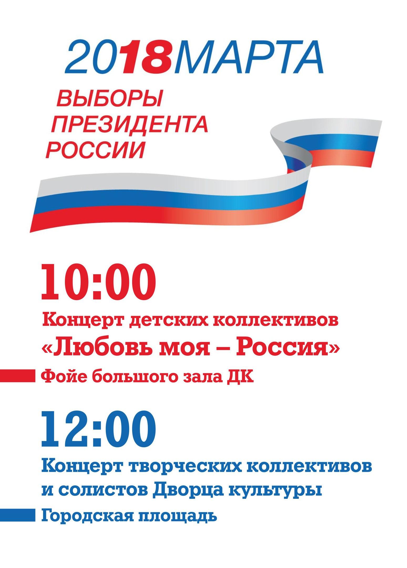 Любовь моя – Россия