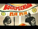 Воскресный папа - Фрагмент (1985)