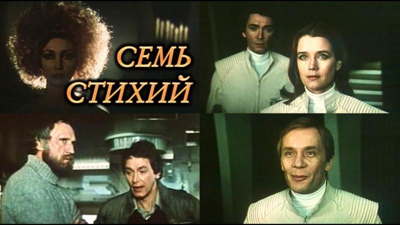 Фильм Семь стихий_1984 (фантастика).