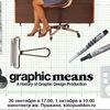 Graphic means в к/т им. Пушкина