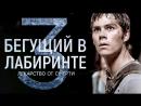 Трейлер фильма Бегущий в лабиринте Лекарство от смерти - №2. 📅-Дата выхода фильма 25 января 2018 РФ / 25 января 2018 Укр.