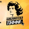 Центр ТЭФФИ Тихвин