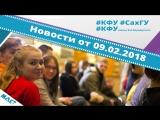 Новости вузов от 09.02.2018 | Медиакарта высшей школы России