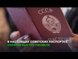 Интересные факты о паспорте