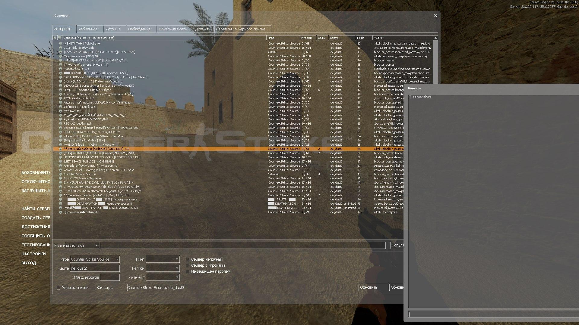 CS: Source сервер не виден в общем списке
