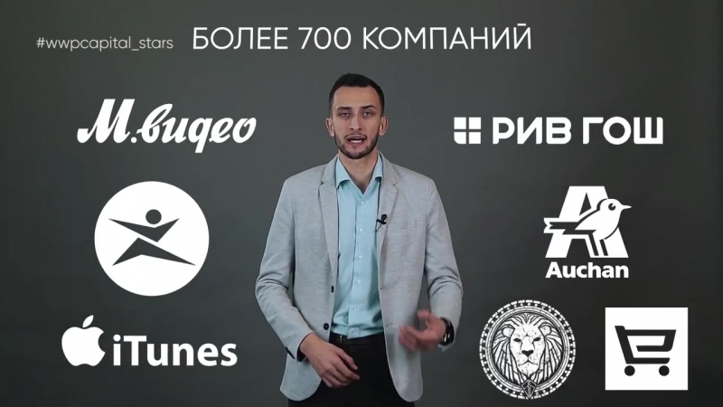 Студийная презентация Ильи Савостьянова | wwpcapital stars
