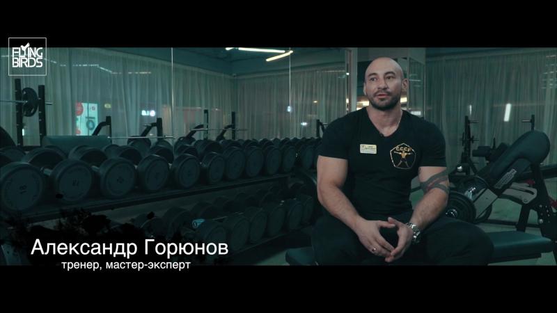 Персональный тренер фитнес-клуба С.С.С.Р. Смоленская Александр Горюнов.