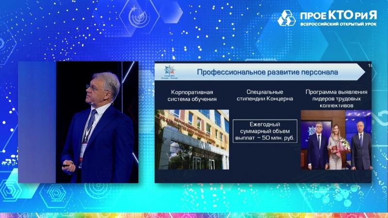 Ян Новиков, генеральный директор АО Концерн ВКО Алмаз-Антей. Всероссийский форум ПроеКТОриЯ