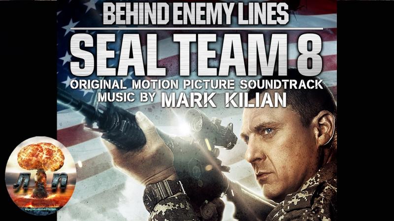 Команда восемь В тылу врага Seal Team Eight Behind Enemy Lines 2014 720HD