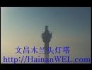 Маяк МАГНОЛИЯ Мулантоу в Венчане остров Хайнань Китай адрес на карте как добраться самостоятельно экскурсия на видео