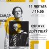 """11/02 Магiлёў: """"Дарогі"""" - А.Ясінскі & С.Доўгушаў"""