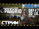 Lineage 2 Classic - Paagrio 🚩 ТОП ПРОКАЧКА 🔥 DAY 7