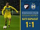 ТМ ФК Белшына Бабруйск ФК БАТЭ Барысаў 1 1