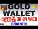 Обзор проекта Gold Wallet Платит 150% за 24 часа