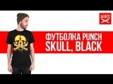 Футболка Punch - Skull, Black. Обзор