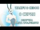 Wakfu 3 Season Episode 08 / Вакфу 3 сезон 8 серия ОЗВУЧКА Ariya Wolfgreyn