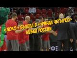 ЛОКО вышел в «Финал четырех» Кубка России