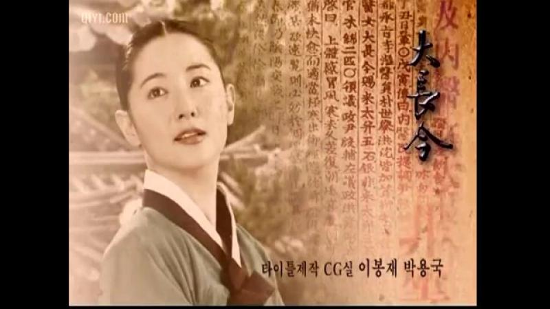 Dae Jang Geum Opening Theme