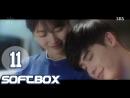 [Озвучка SOFTBOX] Пока ты спала 11 серия